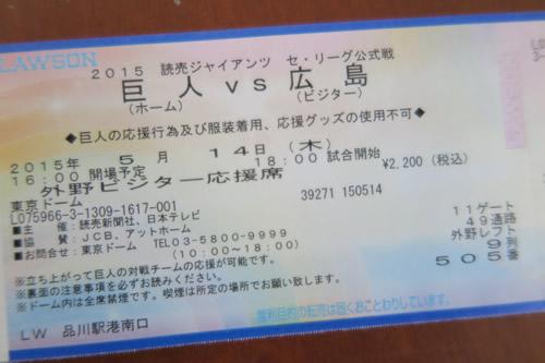 20150515-6.JPG